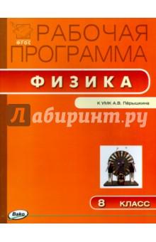 Физика. 8 класс. Рабочая программа к УМК А.В.Перышкина. ФГОС