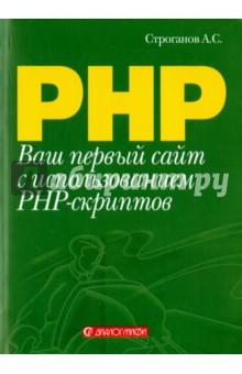 Ваш первый сайт с использованием PHP-скриптовПрограммирование<br>Вы решили создать свой сайт, но не знаете с чего начать? Сделать это поможет данная книга. Вы познакомитесь с PHP-программированием, научитесь легко и быстро наполнить свой сайт тысячами страниц, создав при этом вручную всего одну. <br>Книга написана простым и понятным языком, который доступен даже новичку, никогда не слышавшему о РНР. Освоив материал данной книги, вы сможете создавать сайты любой сложности, писать любые PHP-скрипты для любых целей, используя всю вашу фантазию.<br>