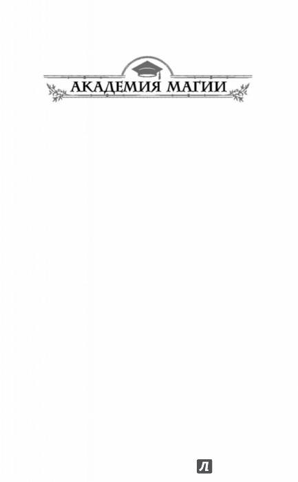 Иллюстрация 1 из 23 для Профессорская дружка - Ардмир Мари | Лабиринт - книги. Источник: Лабиринт