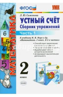 Математика. 2 класс. Устный счет. Сборник упражн. к учебнику М.И.Моро. В 2-х частях. Часть 1. ФГОС