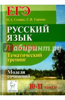 ЕГЭ-2016. Русский язык. 10-11 класс. Тематический тренинг. Модели сочинений