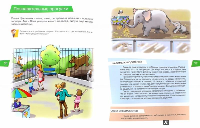 Иллюстрация 1 из 6 для Что такое - хорошо себя вести? Занимаемся с детьми 2-3 лет - Агибалова, Сапего   Лабиринт - книги. Источник: Лабиринт