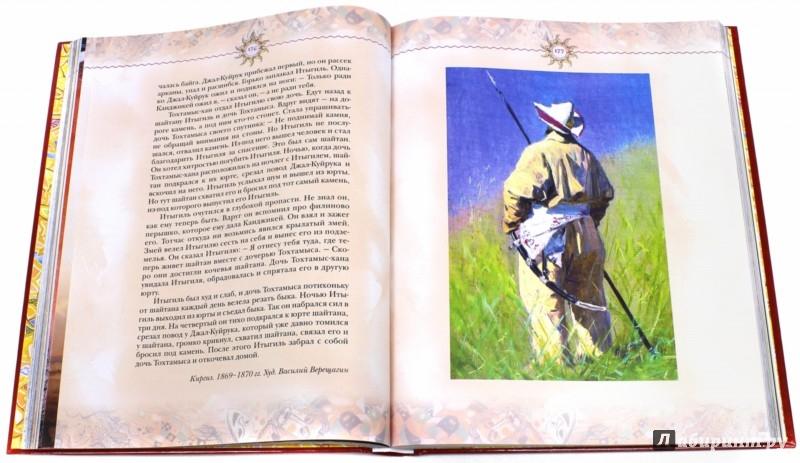 Иллюстрация 1 из 2 для Сказки русских инородцев | Лабиринт - книги. Источник: Лабиринт