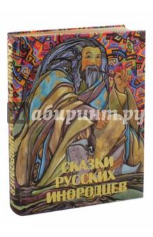 Сказки русских инородцев (шелк)