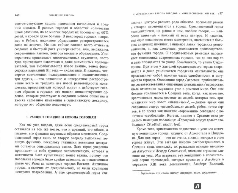 Иллюстрация 1 из 8 для Рождение Европы - Жак Гофф | Лабиринт - книги. Источник: Лабиринт