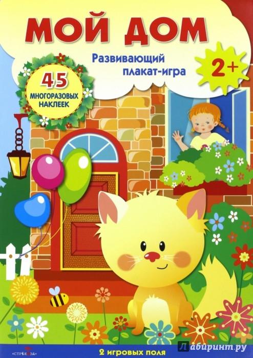 Иллюстрация 1 из 20 для Плакат-игра. Мой дом | Лабиринт - книги. Источник: Лабиринт