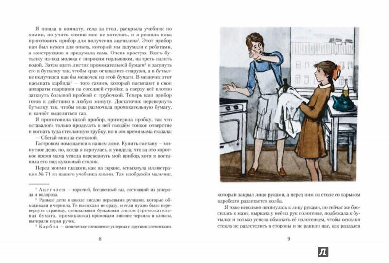 Иллюстрация 1 из 44 для Девочка и птицелёт - Владимир Киселев | Лабиринт - книги. Источник: Лабиринт