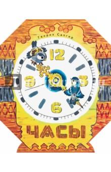 ЧасыОтечественная поэзия для детей<br>Генрих Сапгир - один из величайших отечественных поэтов; его стихи знакомы и детям, и взрослым, а мультфильмы, снятые по сценариям Сапгира, посмотрело уже не одно поколение малышей. Стихотворение Часы расскажет самым маленьким читателям про то, каким разным бывает время: время утренней зарядки, время умывания и завтрака, время дел и отдыха. И, конечно, простые и понятные строки помогут запомнить распорядок дня!<br>Добрые, яркие и солнечные иллюстрации Андрея Брея, созданные художником с искренней любовью к детям, подарят ребятам хорошее настроение и сделают знакомство с книгой интересным и запоминающимся!<br>