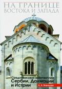 Ариадна Воронова: На границе Востока и Запада. Средневековая архитектура Сербии, Далмации и Истрии