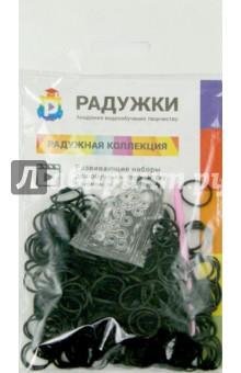 Комплект дополнительных резиночек №13 (черный, 300 штук)