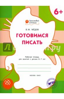 Медов Вениамин Маевич Готовимся писать. Рабочая тетрадь для занятий с детьми 6-7 лет. ФГОС