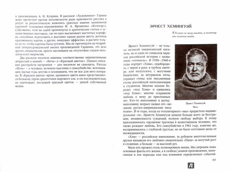 Иллюстрация 1 из 7 для Личность и болезнь в творчестве гениев - Ерышев, Спринц | Лабиринт - книги. Источник: Лабиринт