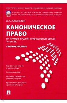 Каноническое право (на примере Русской православной церкви XI-XXI вв.). Учебное пособие