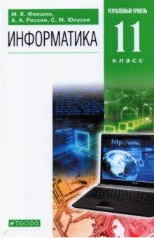 Информатика. 11 класс. Учебник. Углубленный уровень. Вертикаль. ФГОСИнформатика. 10-11 классы<br>Учебник является частью УМК по курсу Информатика. Углубленный уровень. 10-11 классы. В учебнике рассмотрены разновидности прикладного программного обеспечения, основы работы с приложениями пакета Microsoft Office 2010 (Word, Excel и Power Point) и пакета OpenOffice.org (Writer, Calc, Impress), локальные сети и Интернет, моделирование, а также основы создания баз данных в СУБД Microsoft Access 2010 и OpenOffice.org Base. На прилагаемом компакт-диске размещены материалы компьютерного практикума: тесты, упражнения и справочные материалы.<br>Учебник соответствует Федеральному государственному образовательному стандарту среднего (полного) общего образования, имеет гриф Рекомендовано и включен в Федеральный перечень учебников в составе завершенной предметной линии.<br>2-е издание, стереотипное.<br>