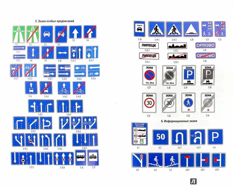 Иллюстрация 1 из 3 для Правила дорожного движения с новыми штрафами по состоянию на 15.08.2015 | Лабиринт - книги. Источник: Лабиринт