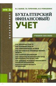 Бухгалтерский (финансовый) учет. Учебное пособие