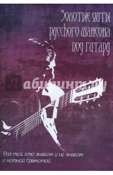 Золотые хиты русского шансона под гитару