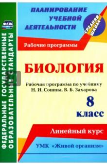 Биология. 8 класс. Рабочая программа по учеб. Н.И. Сонина, В.Б. Захарова. УМК