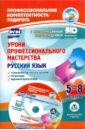Уроки профессионального мастерства. Русский язык. 5-8 классы. Технологические карты (+CD). ФГОС