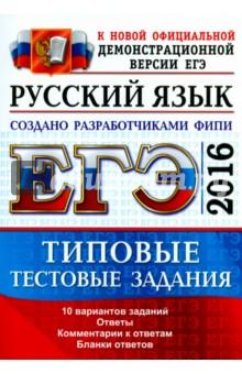 Русский язык тестовые