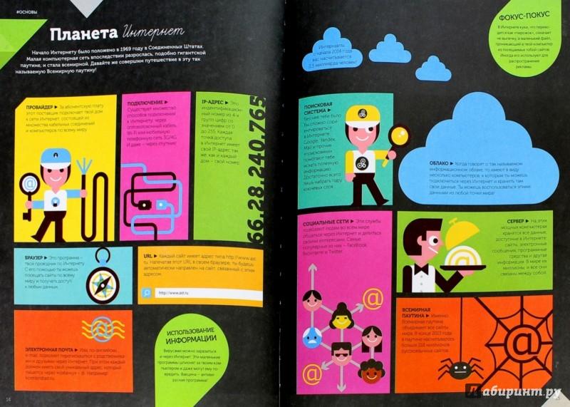 Иллюстрация 1 из 7 для Как это работает? Мир цифровых устройств - Стефан Жульен | Лабиринт - книги. Источник: Лабиринт