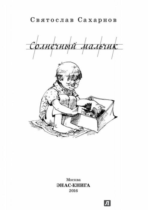 Иллюстрация 1 из 10 для Солнечный мальчик - Святослав Сахарнов | Лабиринт - книги. Источник: Лабиринт