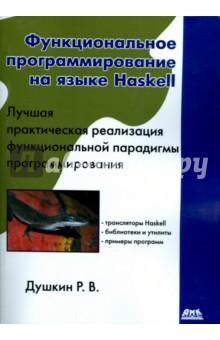 Функциональное программирование на языке HaskellПрограммирование<br>Данная книга является первым в России изданием, рассматривающим функциональное программирование в полном объеме, достаточном для понимания новичку и для использования книги в качестве справочного пособия теми, кто уже использует парадигму функционального программирования в своей практике. Изучение прикладных основ показано на примере языка Haskell, на сегодняшний день являющегося самым мощным и развитым инструментом функционального программирования. Издание можно использовать и в качестве учебника по функциональному программированию, и в качестве самостоятельного учебного пособия по смежным дисциплинам, в первую очередь по комбинаторной логике и лямбда-исчислению. Также книга будет интересна тем, кто всерьез занимается изучением новых компьютерных технологий, искусственного интеллекта и экспертных систем. К книге прилагается компакт-диск с транслятором Haskell, а также различными библиотеками к нему, дополнительными утилитами и рабочими примерами программ, рассмотренных в книге.<br>