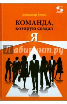 Команда, которую создал ЯВедение бизнеса<br>Эта книга - первый экономический роман в России, который сразу же после выхода стал культовым в отечественном бизнесе. Здесь есть все, с чем сталкивается человек, стремящийся стать лидером, сделать успешную карьеру, создать эффективную команду сотрудников в любой компании. Это откровенный рассказ о рекламном бизнесе, основанный на реальных событиях, в котором все как в жизни: поражения, успехи, конфликты, лицемерие, цинизм...<br>У кого-то эта книга вызовет восторг, у кого-то возмущение, но никого не оставит равнодушным.<br>4-е издание.<br>