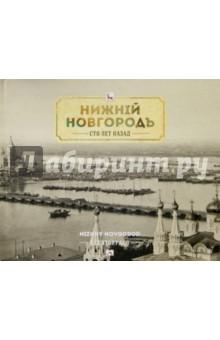 Нижний Новгород сто лет назад