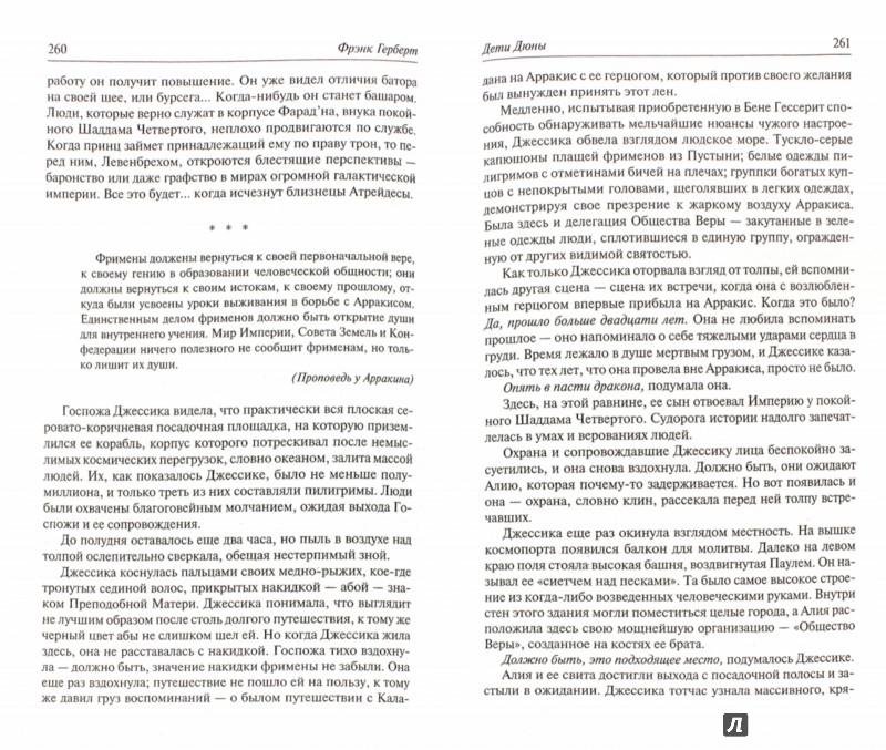 Иллюстрация 1 из 22 для Мессия Дюны. Дети Дюны - Фрэнк Герберт | Лабиринт - книги. Источник: Лабиринт
