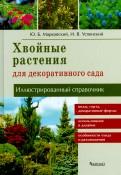 Марковский, Успенский: Хвойные растения для декоративного сада