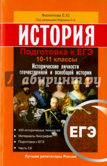 История. Подготовка к ЕГЭ 10-11 классы. Исторические личности отечественной и всеобщей истории