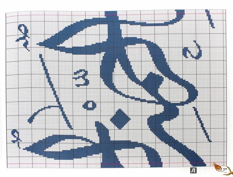 """Иллюстрация 1 из 11 для Мусульманская вышивка """"бисмиллях""""   Лабиринт - книги. Источник: Лабиринт"""