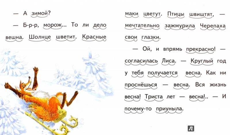 Иллюстрация 1 из 24 для Времена года - Николай Красильников   Лабиринт - книги. Источник: Лабиринт