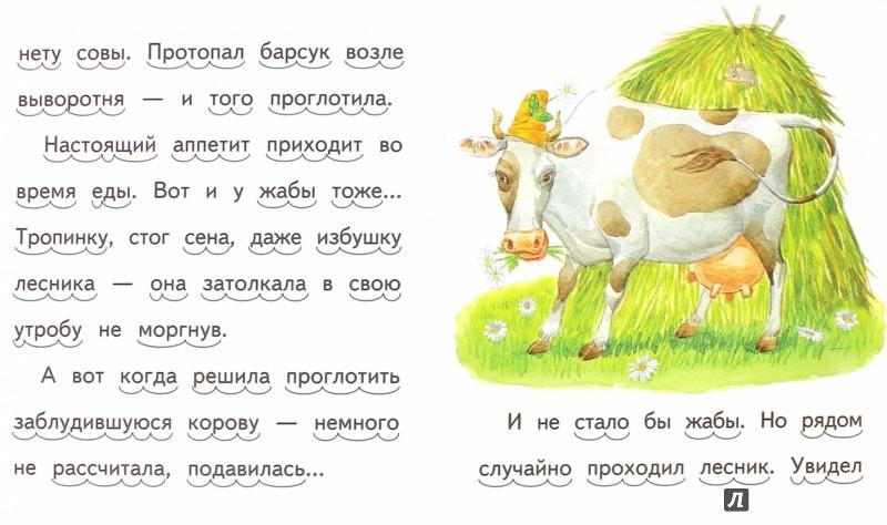 Иллюстрация 1 из 7 для Обжора - Николай Красильников | Лабиринт - книги. Источник: Лабиринт