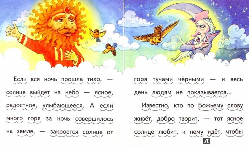 Иллюстрация 1 из 8 для Солнце и месяц - Александр Федоров-Давыдов | Лабиринт - книги. Источник: Лабиринт