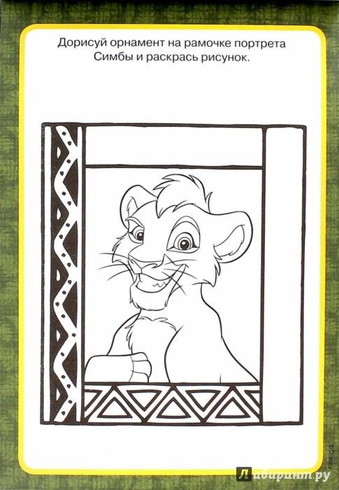 Иллюстрация 1 из 10 для Король Лев. Думаем, рисуем, творим! (№1502) | Лабиринт - книги. Источник: Лабиринт