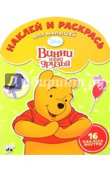 Наклей и раскрась для малышей. Винни и его друзья (№1505)