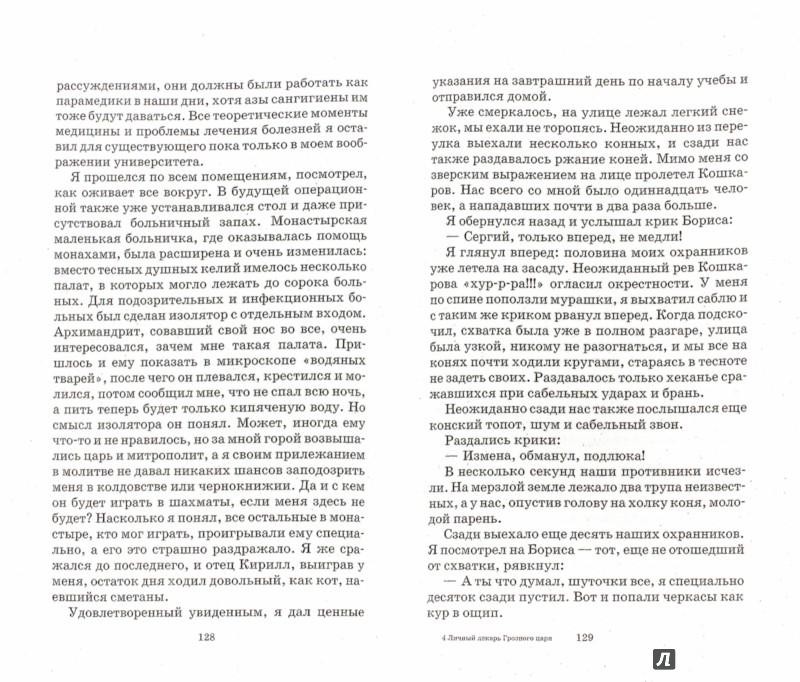 Иллюстрация 1 из 8 для Личный лекарь Грозного царя - Александр Сапаров | Лабиринт - книги. Источник: Лабиринт