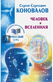 Человек и Вселенная. Информационно-энергетическое Учение. Начальный курсЭзотерические знания<br>Эта уникальная книга открывает читателю законы Вселенной. На ее страницах - удивительные факты об иерархии живого мира, о происхождении жизни на Земле и о тончайших уровнях взаимодействия частиц мироздания, достижения ученых, научные факты и размышления автора о судьбе нашей планеты. <br>Без знаний настоящее исцеление невозможно! Недаром зал Доктора Коновалова давно называют Храмом Здоровья и Науки, недаром посетители этого зала с гордостью именуют себя студентами Вселенского института здоровья, недаром беседы Сергея Сергеевича с залом давно приобрели формат научных лекций. <br>Открывайте эту книгу, читайте не торопясь, впитывая слова Доктора всей своей Душой, всем сердцем, вступайте в ряды пациентов-студентов Сергея Сергеевича и начинайте свое движение по Пути Познания и Здоровья!<br>