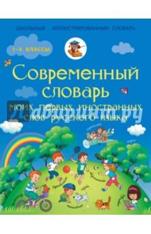 Русский язык. 1-4 классы. Современный словарь первых иностранных слов русского языка