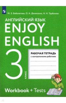 Enjoy English. Английский язык. 3 класс. Рабочая тетрадь c контрольными работами. ФГОС