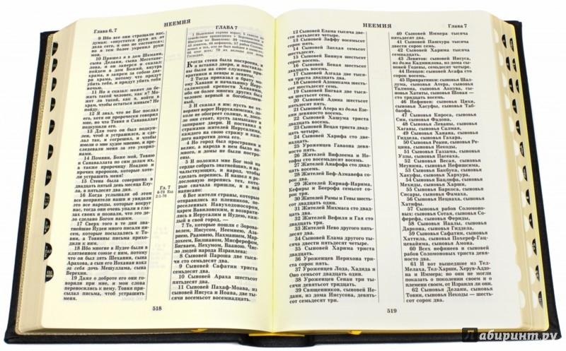 Иллюстрация 1 из 2 для Библия | Лабиринт - книги. Источник: Лабиринт