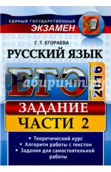 ЕГЭ 2016. Русский язык. Задания части 2. универсальные материалы с методическими рекомендациями