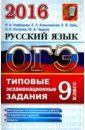 ОГЭ 2016. Русский язык. 9 класс. Типовые экзаменационные задания