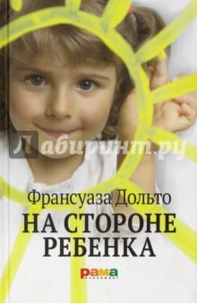На стороне ребенкаДетская психология<br>Глубокое всестороннее исследование детства и личности ребенка, предпринятое Франсуазой Дольто в произведении На стороне ребенка, принесло автору всемирную известность. <br>Для Ф. Дольто существенно все: права ребенка, реформа образования, аутизм, влияние телевидения и компьютера, детская сексуальность, детские комплексы, раннее развитие и т. д. Она ведет читателя за собой, лишая его привычных стереотипов, уплощенного восприятия детства, позволяя посредством тонкого, целостного анализа увидеть многомерность мира ребенка, его сложность и неоднозначность. За методом Ф.Дольто-психоаналитика стоит подход философа, психолога, социолога - личности, чутко улавливающей происходящие в мире изменения и их отражение на системах воспитания и образования детей. <br>Издание адресовано каждому взрослому, стремящемуся расширить границы познания в отношении детства и научиться понимать и любить детей.<br>4-е издание.<br>