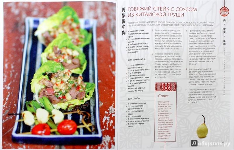 Иллюстрация 1 из 24 для Настоящая китайская кухня - Дмитрий Журавлев | Лабиринт - книги. Источник: Лабиринт