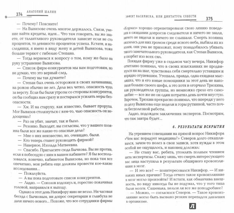 Иллюстрация 1 из 18 для Красная машина, черный пистолет - Лукьяненко, Балабуха, Вереснев | Лабиринт - книги. Источник: Лабиринт