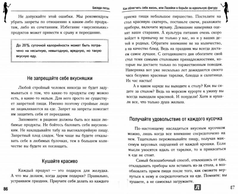 Иллюстрация 1 из 18 для Доктор Борменталь. 8 уроков сжигания жира - Александр Кондрашов | Лабиринт - книги. Источник: Лабиринт