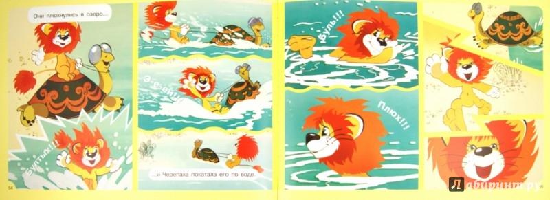 Иллюстрация 1 из 4 для Сказки в картинках. Большой подарок - Успенский, Сутеев, Коваль   Лабиринт - книги. Источник: Лабиринт